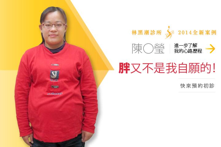 【見證】90天後『陳○瑩』:胖又不是我自願的!