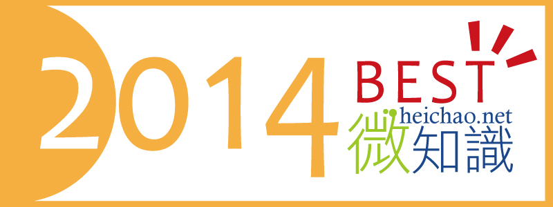 【微知識】潮小編2014微知識推薦