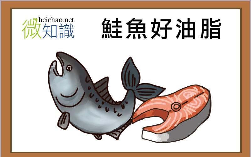 【微飲食】鮭魚好油脂