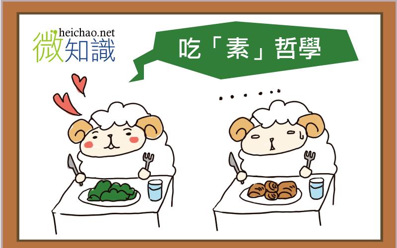 【微飲食】在羊年就該懂的吃「素」哲學