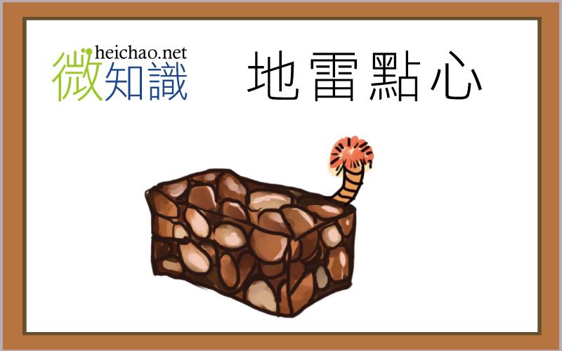 【微飲食】年節「地雷點心」熱量