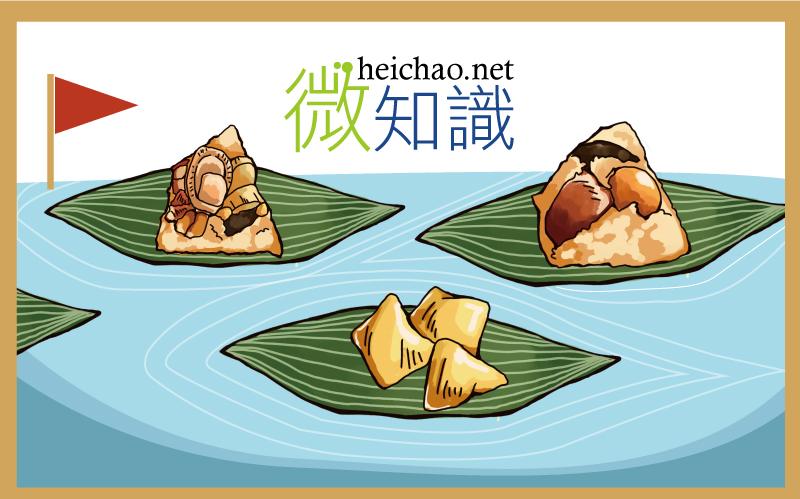 【微飲食】端午節「輕粽子」