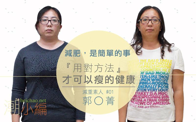 【見證】減肥,是簡單的事 / 減重素人-郭O菁