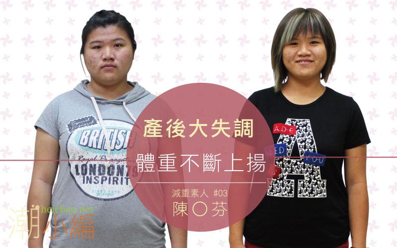【見證】產後大失調,體重不斷上揚/減重素人-陳O芬