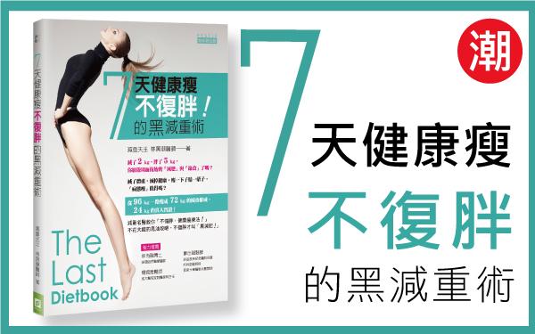 【NEWS】7天健康瘦,不復胖的黑減重術