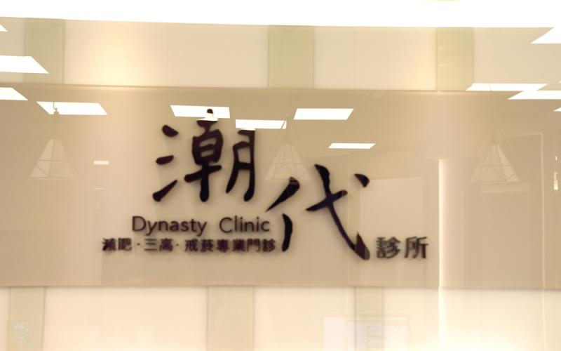 【潮代活動】減重新選擇_台南潮代診所