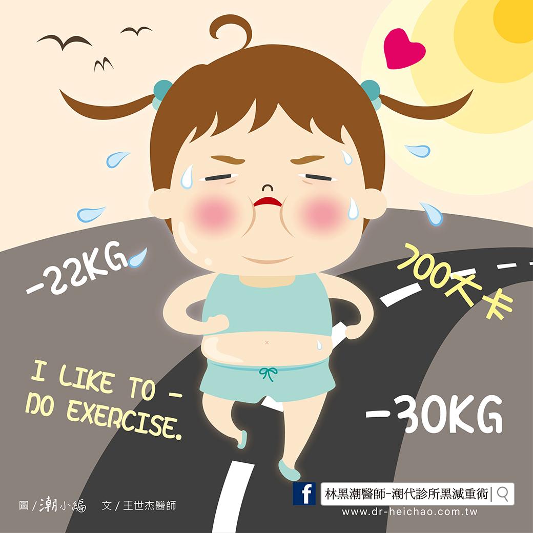 20170601王醫師-健康減重方法,該吃就要吃-01