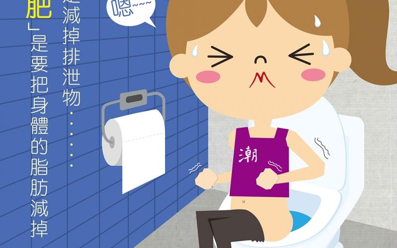 「便不便」與「瘦不瘦」-便秘與減肥有何關係?/文:林黑潮醫師