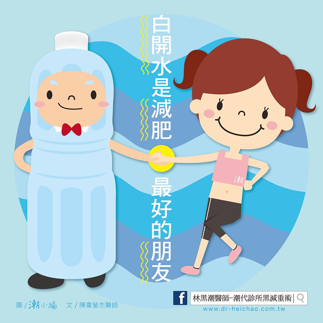20170705陳醫師-想減肥成功 先戒含糖飲料-03