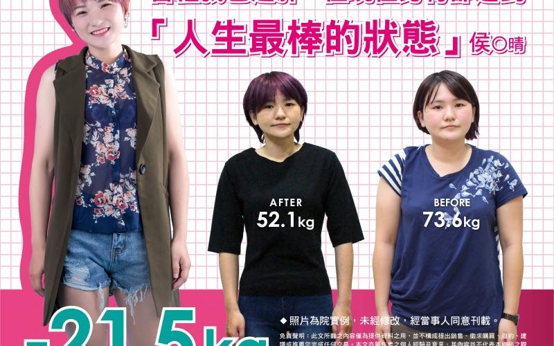 曾經我也超胖,但現在身材卻達到人生最棒的狀態-侯O晴