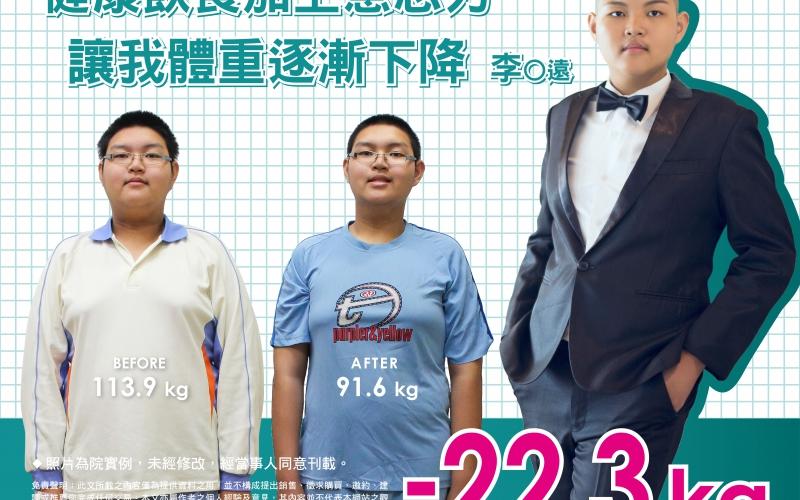 健康飲食加上意志力,讓我體重逐漸下降-李O遠