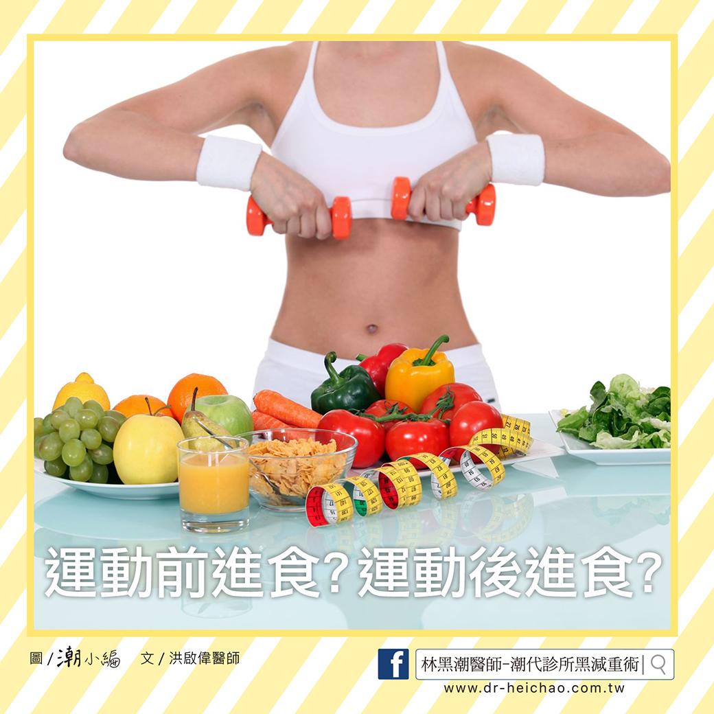 洪醫師-減肥怎麼吃