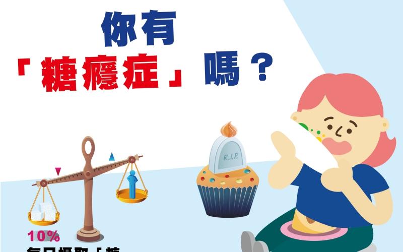 你有「糖癮症」嗎?/ 文 : 林黑潮醫師