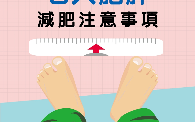老人肥胖減肥注意事項/文:許錦銓醫師
