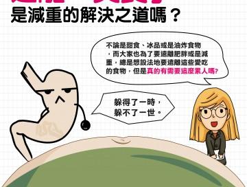 遠離「美食」是減重的解決之道嗎?/文:王世杰醫師