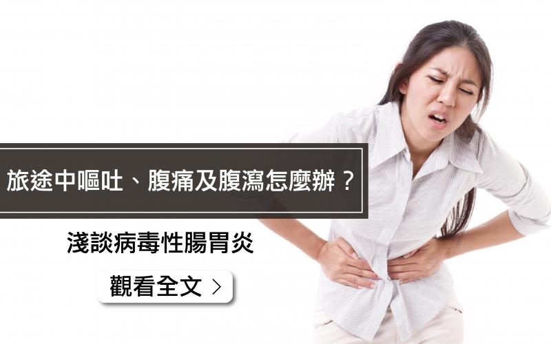淺談病毒性腸胃炎/文:沈孟娟醫師
