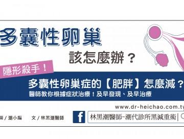 多囊性卵巢症候群知多少?/文:林黑潮醫師