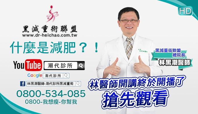 【YouTube】林醫師開講終於開播了|?【YouTube頻道 – 潮代診所】搶先觀看