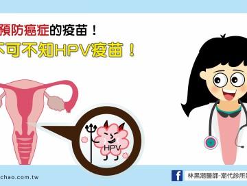 可以預防癌症的疫苗!妳不可不知HPV疫苗 /文:陳韋螢醫師
