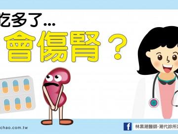 藥吃多了,會傷腎?/文:沈孟娟醫師