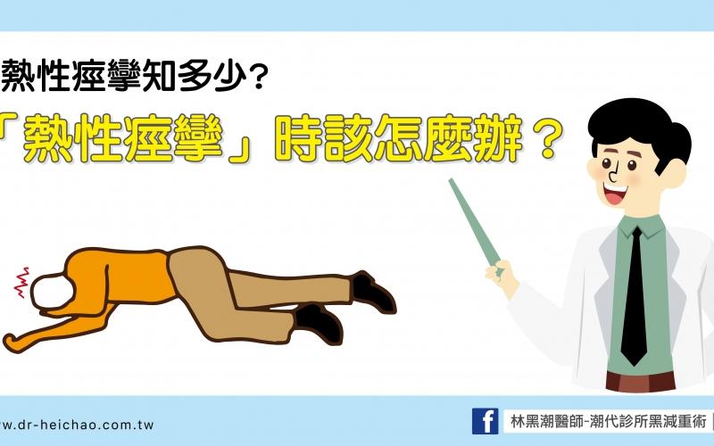 熱性痙攣知多少?/文:許錦銓醫師