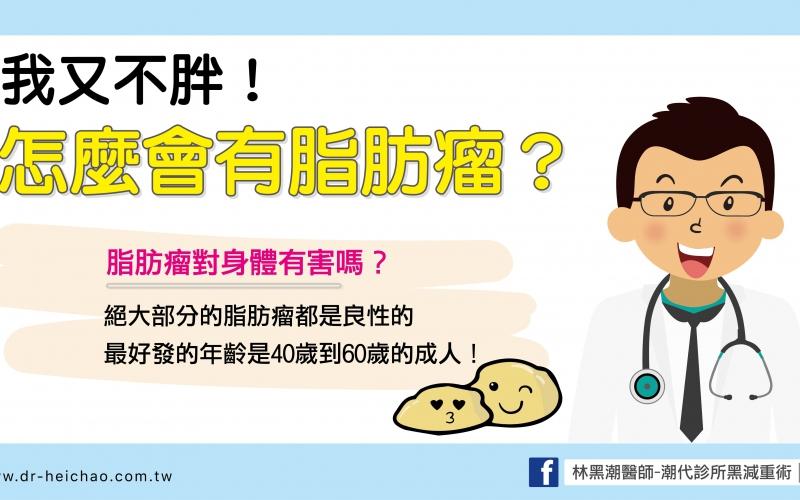 我又不胖怎麼會有脂肪瘤?/文:夏明輝醫師