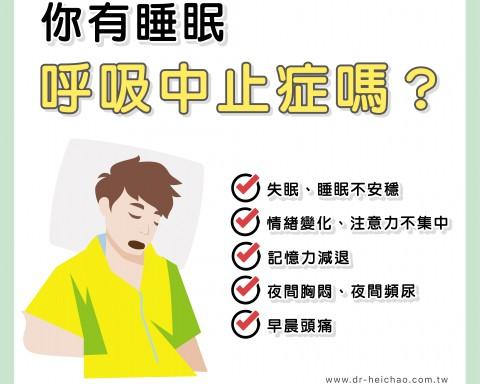 你有睡眠呼吸中止症嗎?/文:沈孟娟醫師