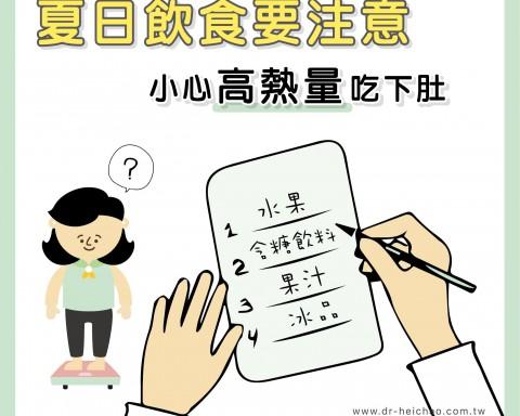 夏日飲食要注意,小心高熱量吃下肚/文:陳韋螢醫師
