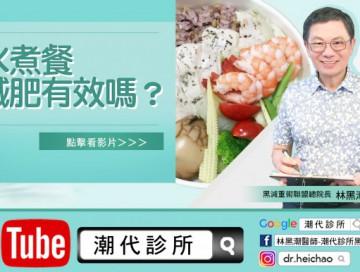 水煮餐減肥有效嗎?【林黑潮醫師/影音專欄】