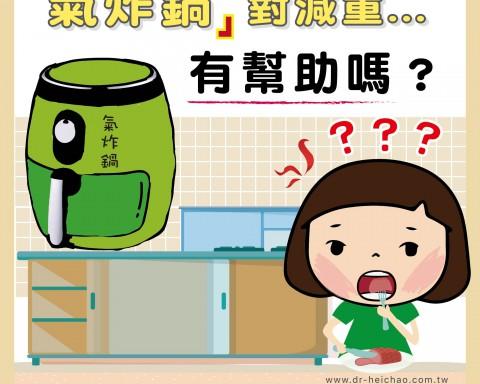 氣炸鍋對減重有幫助嗎?/文:沈孟娟醫師