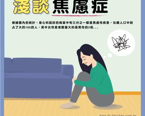 淺談焦慮症/文:黃瀚霆醫師