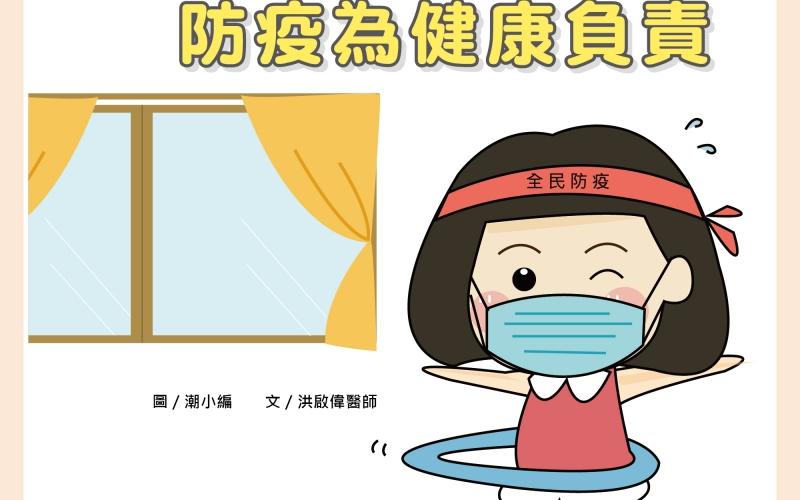 超前部署打七折,防疫為健康負責/文:洪啟偉醫師