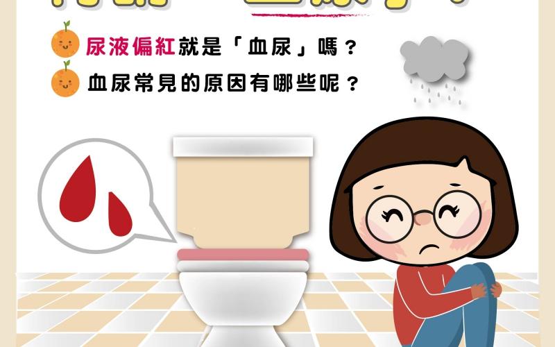 何謂血尿 ? /文:王世杰醫師