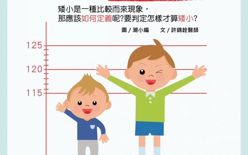 兒童矮小症/文:許錦銓醫師