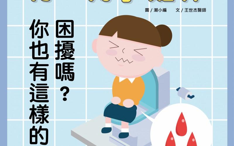 有「痔」難伸,你也有這樣的困擾嗎? /文:王世杰醫師