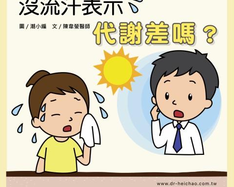 沒流汗表示代謝差嗎?/文:陳韋螢醫師