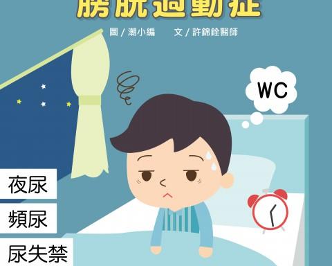 膀胱過動症/文:許錦銓醫師