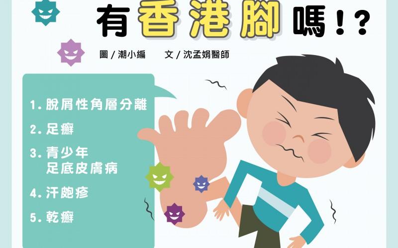 醫生,我的孩子有香港腳嗎?/文:沈孟娟醫師