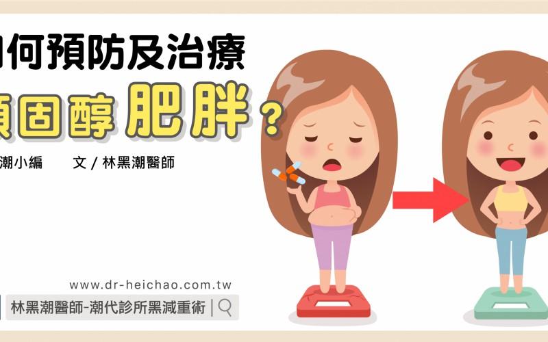 如何預防及治療「類固醇肥胖」?/文:林黑潮醫師