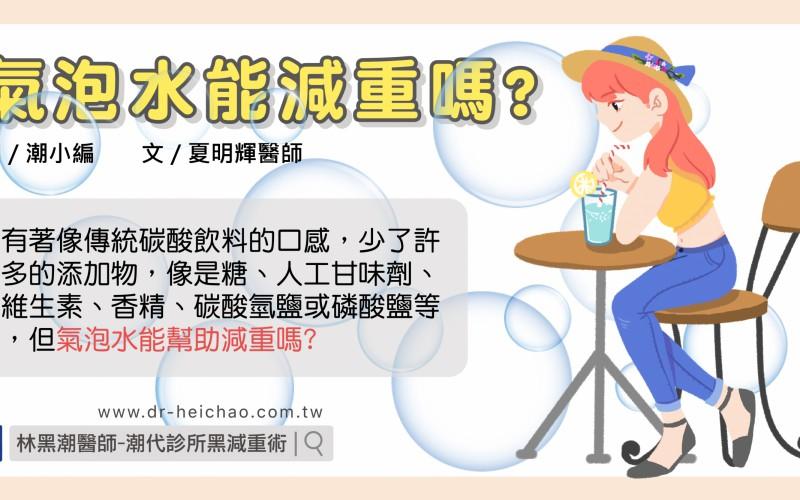 氣泡水能減重嗎?/文:夏明輝醫師