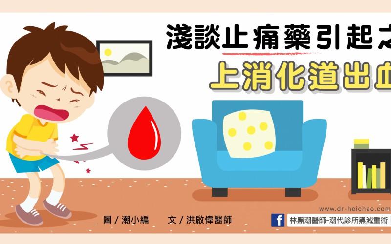 淺談止痛藥引起之上消化道出血/文:洪啟偉醫師