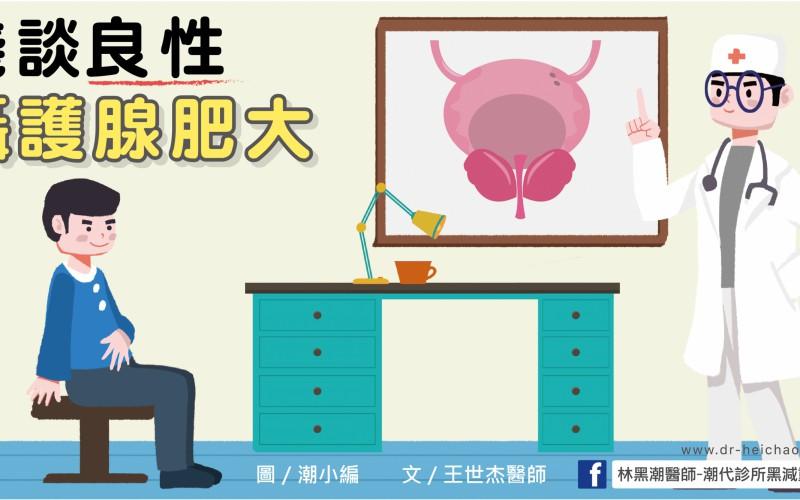 淺談良性攝護腺肥大/文:王世杰醫師