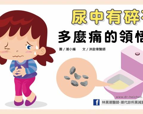 尿中有碎石,多麼痛的領悟/文:洪啟偉醫師