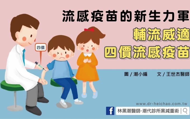 流感疫苗的新生力軍-輔流威適四價流感疫苗/文:王世杰醫師