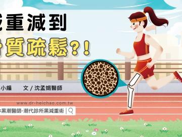 減重減到骨質疏鬆?!/文:沈孟娟醫師