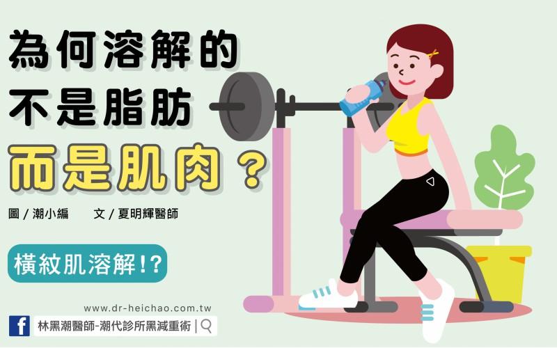 為何溶解的不是脂肪,而是肌肉?/文:夏明輝醫師