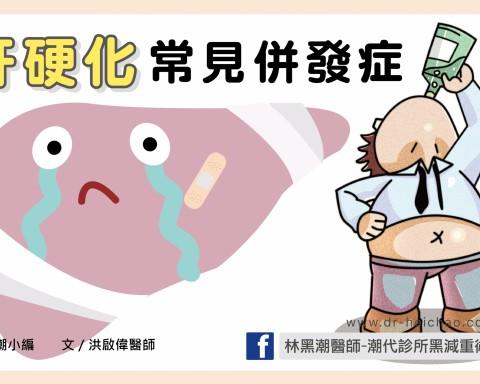 肝硬化常見併發症/文:洪啟偉醫師