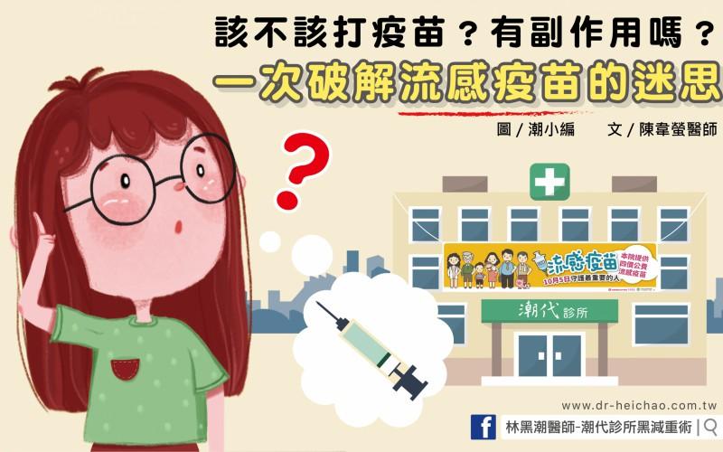 該不該打疫苗?有副作用嗎?一次破解流感疫苗的迷思/文:陳韋螢醫師