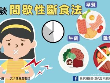 淺談間歇性斷食法/文:陳韋螢醫師