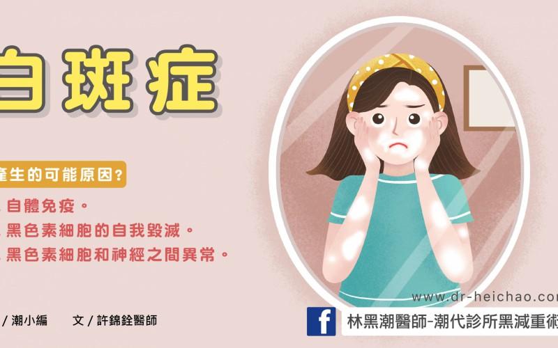 白斑症/文: 許錦銓醫師
